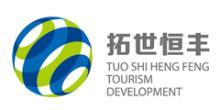 海南拓世恒丰旅业开发有限公司