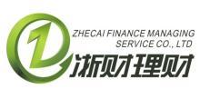 杭州浙财民间资本理财服务有限公司