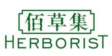 上海佰草集化妆品有限公司