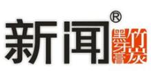 深圳市新闻创意日化用品有限公司
