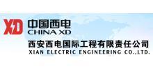 西安西电国际工程有限责任公司
