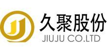 四川久聚合盛科技股份有限公司