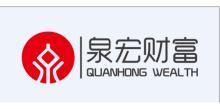 泉宏财富(北京)投资有限公司