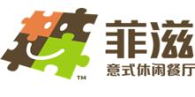 绍兴菲滋比萨餐饮管理有限公司