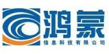 广州鸿蒙信息科技有限公司