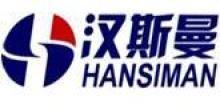 济南汉斯曼时代技术有限公司