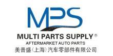 美普盛(上海)汽车零部件有限公司