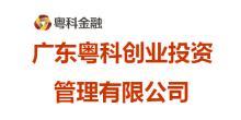 广东粤科创业投资管理有限公司