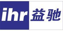 益驰(上海)汽车电子技术有限公司