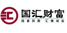 国汇财富投资管理(大连)股份有限公司