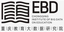 重庆教育大数据研究院有限公司