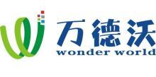 万德沃(北京)游乐设施发展有限公司
