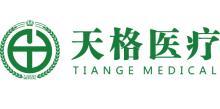 武汉天格医疗科技投资有限公司