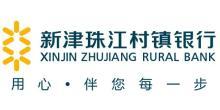 新津珠江村镇银行股份有限公司