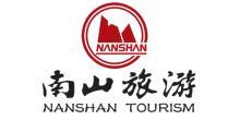 南山旅游集团有限公司