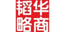 华商韬略(北京)国际文化传媒中心