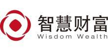 智慧财富顾问管理(武汉)有限公司