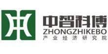 中智科博(北京)产业经济发展研究院