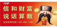 信和财富投资管理(北京)有限公司大连第一分公司