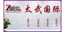 深圳市太武国际科技有限公司