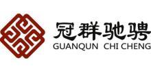 冠群驰骋投资管理(北京)有限公司大连远洋分公司