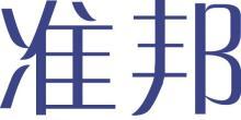 准邦检测仪器(上海)有限公司