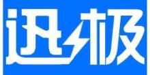 河南迅极电子科技有限公司