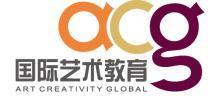 ACG国际艺术教育