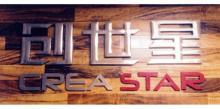 北京创世星国际影视文化有限公司