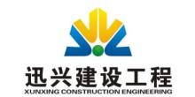 广东迅兴建设工程有限公司