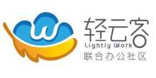 深圳市轻云客科技有限公司