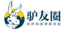 北京驴友圈国际旅行社有限公司