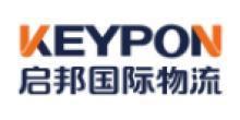 广州市启邦国际物流有限公司