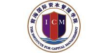 国际资本管理学院