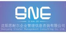 沈阳思耐尔企业管理信息咨询有限公司