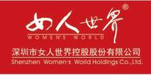 深圳市女人世界控股股份有限公司