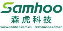 深圳森虎科技股份有限公司
