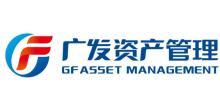 广发证券资产管理(广东)有限公司