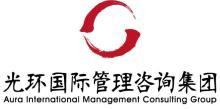 北京光环致成国际管理咨询有限公司