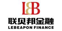 联贝邦金融