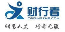 财行者(北京)资产管理有限公司长春分公司