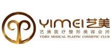 北京艺美医疗美容诊所有限公司