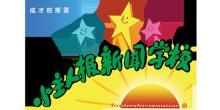 上海小能人文化传媒发展有限公司