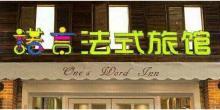 合肥诺言酒店管理有限公司