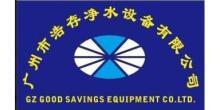 广州市浩存净水设备有限公司