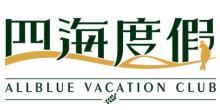 四海度假俱乐部