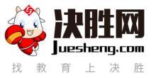北京决胜网教育科技股份有限公司