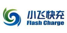 北京小飞快充网络科技有限公司