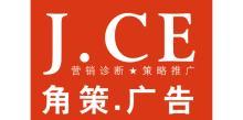 上海角策广告有限公司