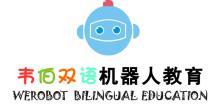 韦伯双语机器人学校
